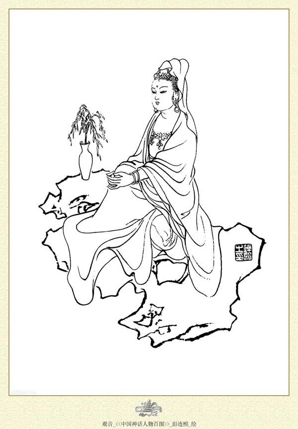 彭连熙线描神话人物 观音2