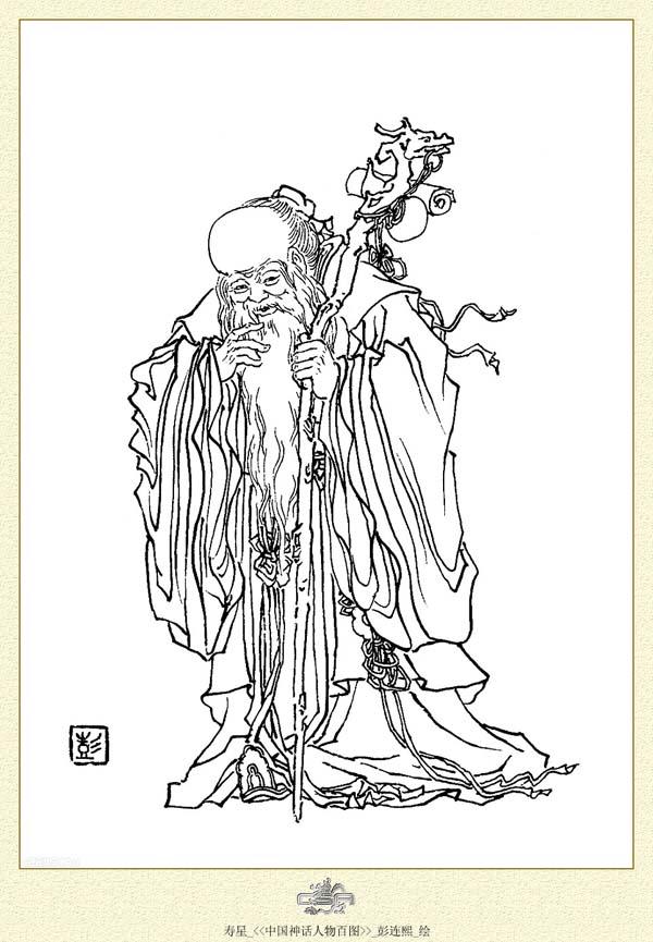 老寿星手绘图片